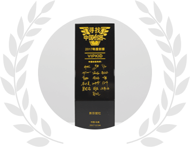 2017年度中国创客
