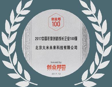 2017年度中国年度创新成长企业100强