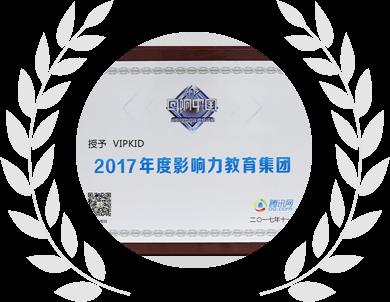 2017年度影响力教育集团