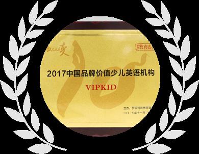 2017年度中国品牌价值少儿英语机构