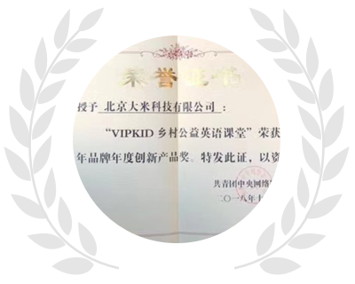 2018年度共青团中央青少年创新产品奖